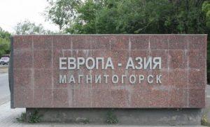 ЕА Магнитогорск