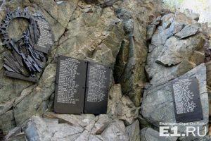 Памятник на Волчихе