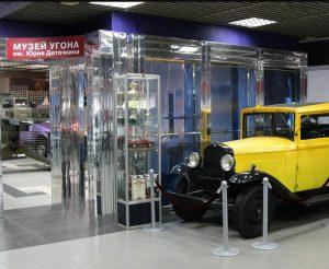Музей угона