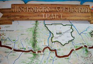 Московско-Сибирский тракт