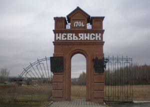 Невьянск въездной знак