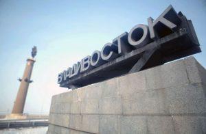 Владивосток город