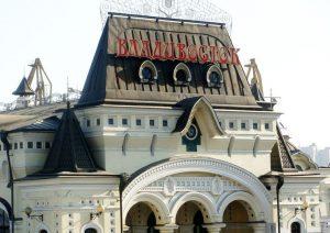 Владивосток жд вокзал